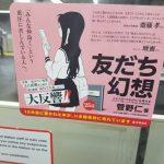 電車の広告に転職サイト