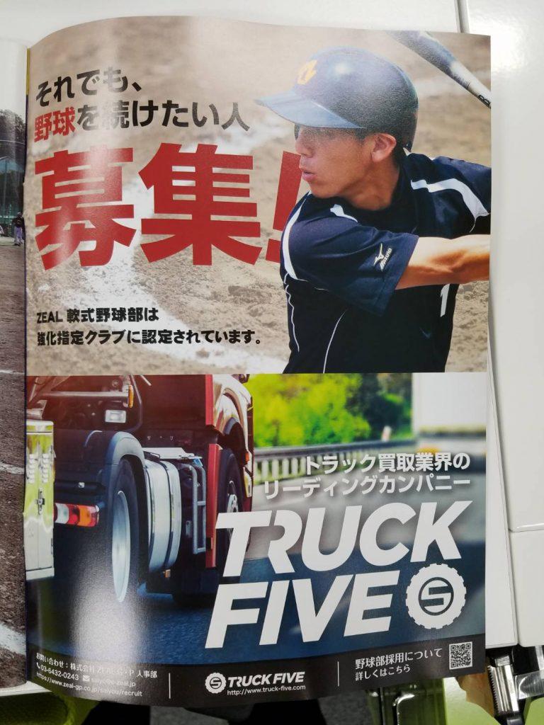 【ご報告】週刊ベースボール増刊「大学野球」に広告を掲載しました。