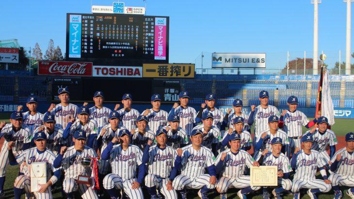 ㊗第49回明治神宮野球大会 大学の部 優勝 Part1