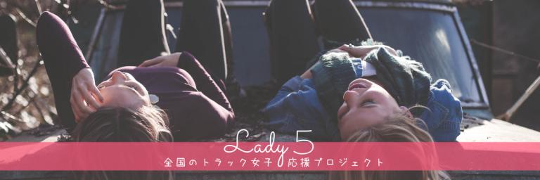 ZEALが運営するトラック女子応援プロジェクト「Lady5」