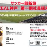 ZEALサッカー部員求む!