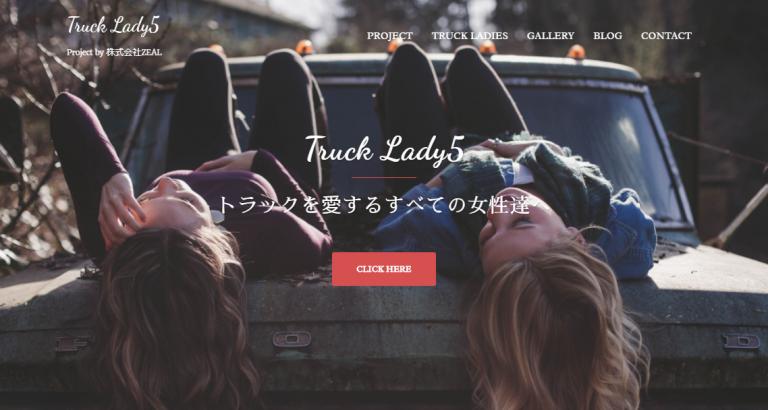 【PR】Truck Lady5と株式会社ZEAL ~知られていない彼女たち~