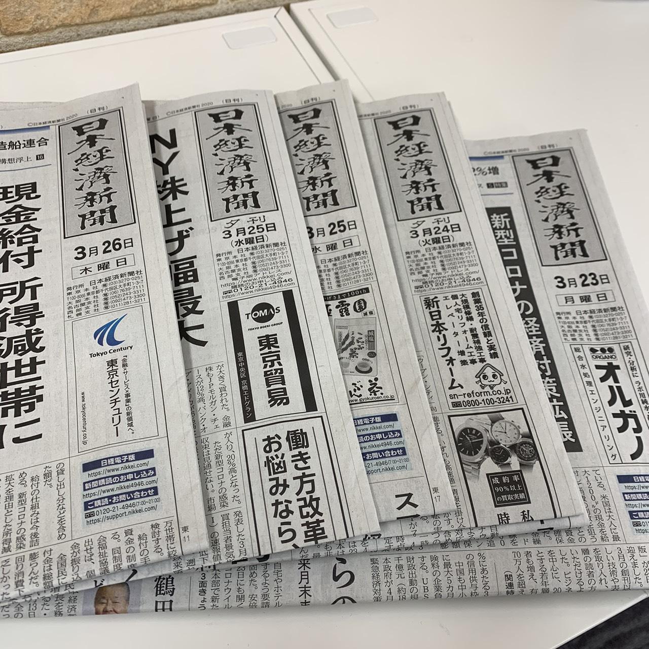 新聞から得られるもの